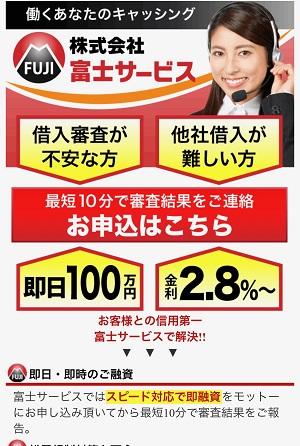 富士サービスのサイトデザイン