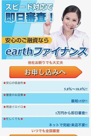 earthファイナンスのサイトデザイン