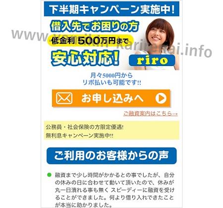 riroのサイトデザイン