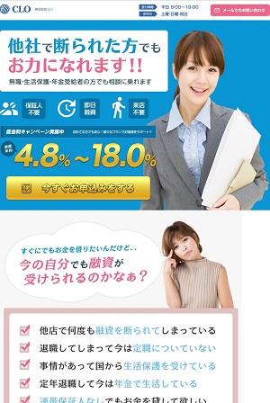 株式会社CLOのサイトデザイン