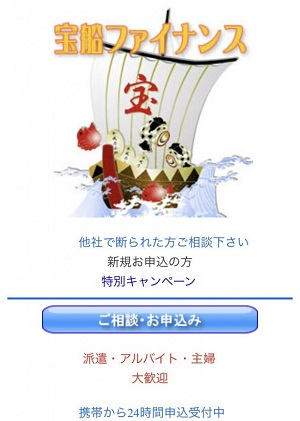 宝船ファイナンスのサイトデザイン