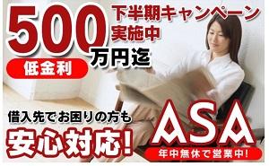 ASAのサイトデザイン