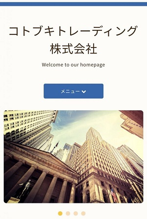 コトブキトレーディング株式会社のサイトデザイン