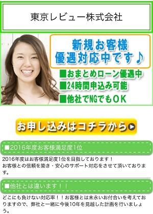 東京レビュー株式会社のサイトデザイン
