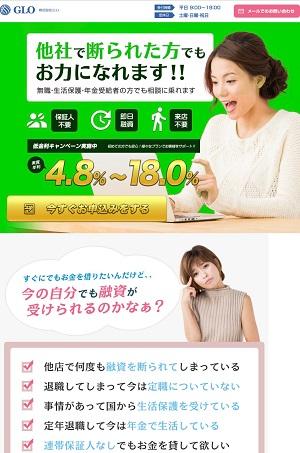 株式会社GLOのサイトデザイン