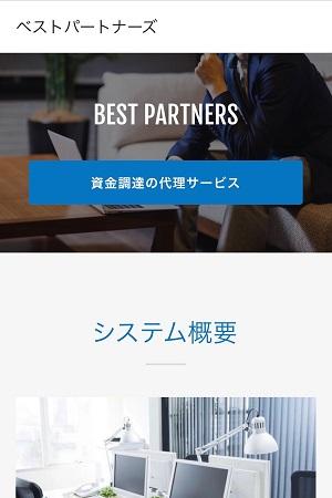 ベストパートナーズのサイトデザイン