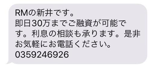 0359246926のRM新井からのメール画像