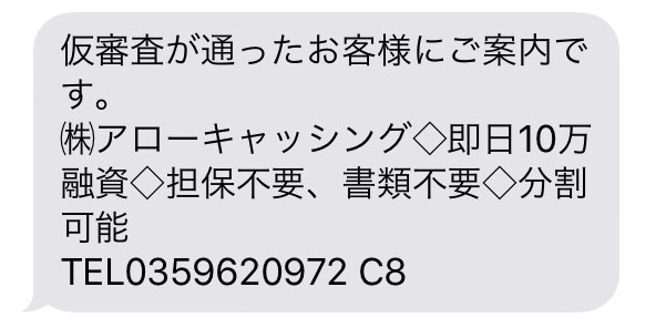 (株)アローキャッシングからのメール画像