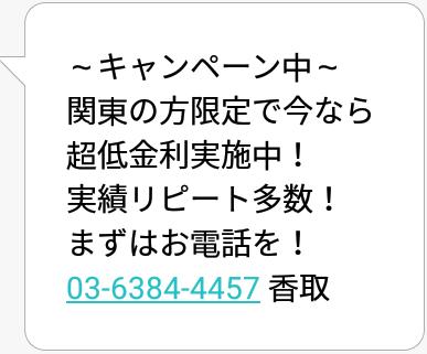 0363844457の香取からのメール画像