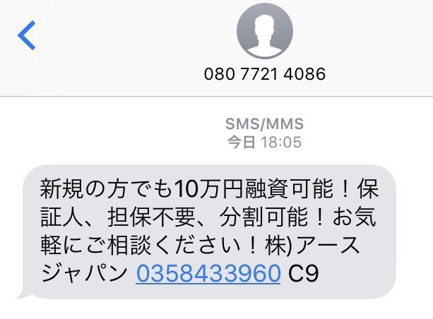 0358433960の(株)アースジャパンからのメール画像