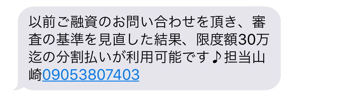 09053807403の山崎からのメール画像