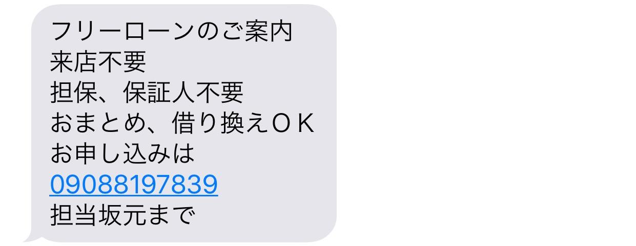 09088197839の坂元からのメール画像