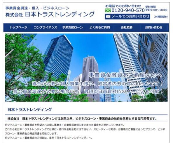 株式会社日本トラストレンディングのサイトデザイン