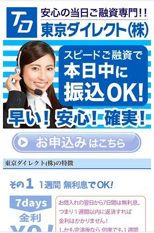 東京ダイレクト株式会社のサイトデザイン
