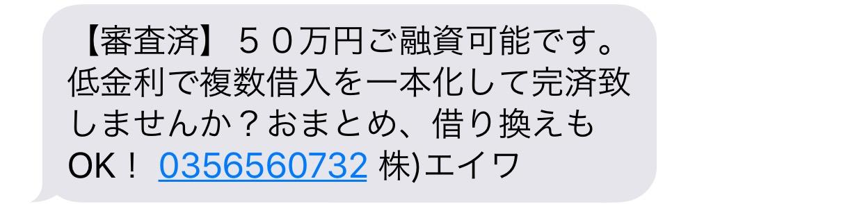 0356560732株)エイワからのメール画像