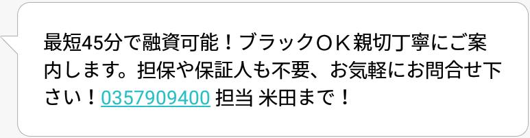 0357909400米田からのメール画像