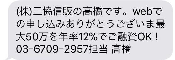 (株)三協信販からのメール画像