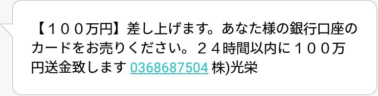 0368687504からのメール画像