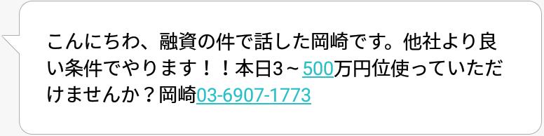 0369071773岡崎からのメール画像