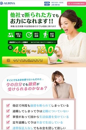 ALBINAのサイトデザイン