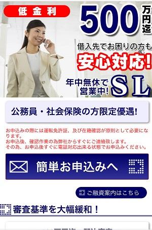SLのサイトデザイン