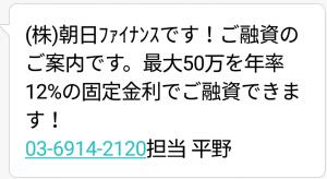 (株)朝日ファイナンスからのメール画像