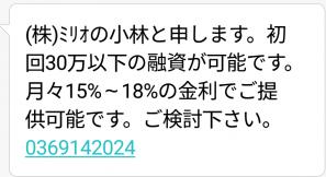 (株)ミリオからのメール画像