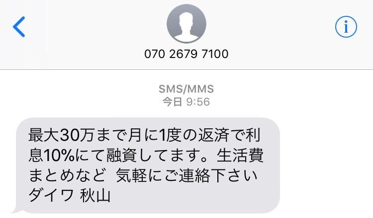 ダイワ 秋山からのメール画像