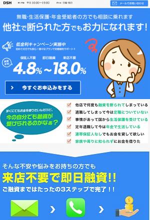 DSH株式会社のサイトデザイン