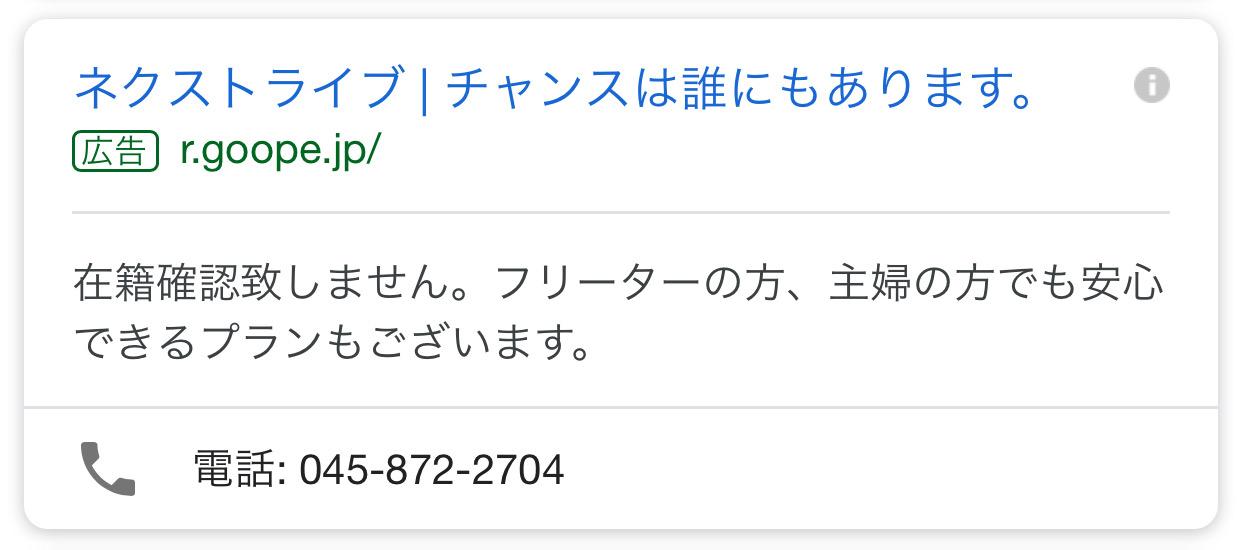 ネクストライブのグーグル広告