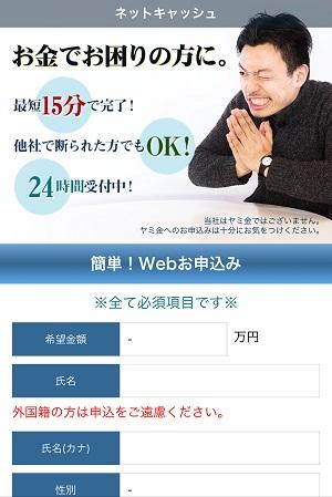 ネットキャッシュのサイトデザイン