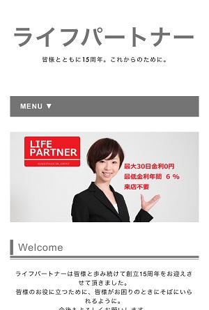 ライフパートナーのサイトデザイン