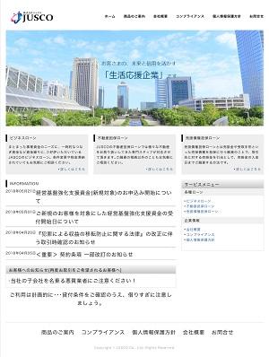 株式会社ジャスコのホームページ画像