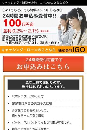 株式会社IGOのサイトデザイン