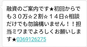 ミワからのメール画像