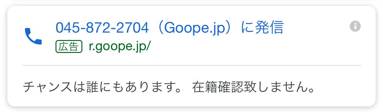 Googleへの広告出稿画面