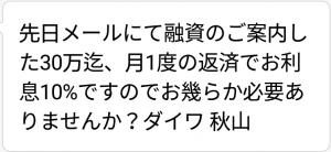ダイワ秋山からのメール画像
