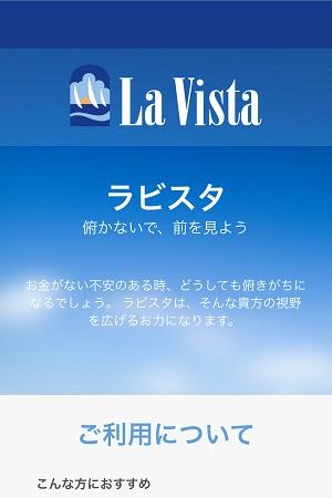 ラビスタのサイトデザイン