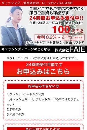 FAIEのサイトデザイン