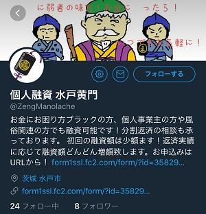 個人融資 水戸黄門のTwitterアカウント画像