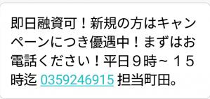町田からのメール画像