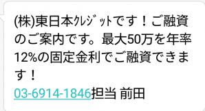 東日本クレジットからのメール画像