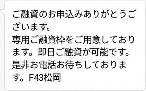 08078509387のF43松岡からのメール画像