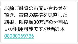 鈴木からのメール画像