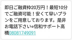 信和サポート高橋からのメール画像