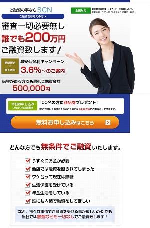 SCNのサイトデザイン