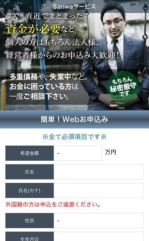 Sanwaサービスのサイトデザイン