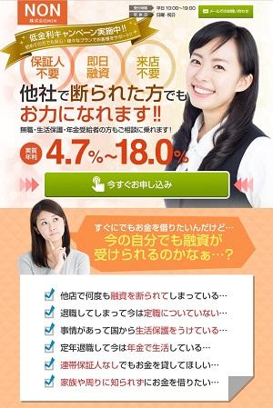 株式会社NONのサイトデザイン