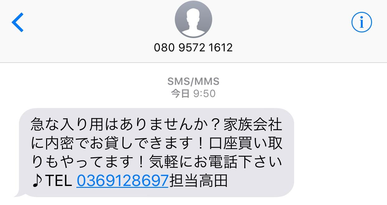0369128697の高田からのメール画像