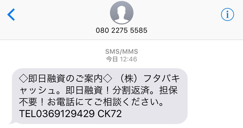 0369129429の(株)フタバキャッシュからのメール画像